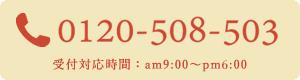 050-3533-2266 受付対応時間:am9:00~pm7:00