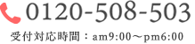0120-508-503
